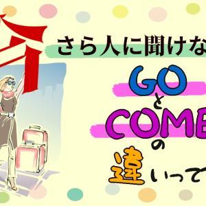 「go」と「come」の違いは?「行く」「来る」と日本語で暗記していると苦労する?【日常会話】
