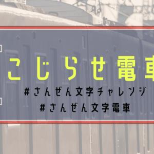 こじらせ電車