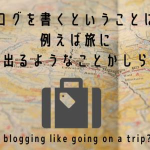 ブログを書くということは、例えば旅に出るようなことかしら