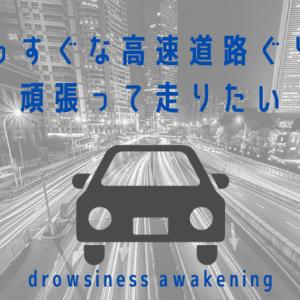 長距離運転の眠気対策