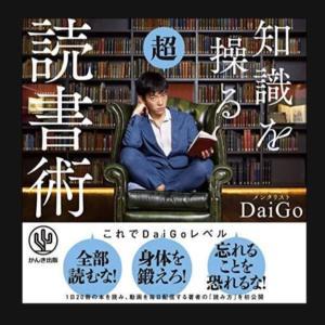 メンタリストDaiGo「知識を操る読書術」を読みました(聞きました)