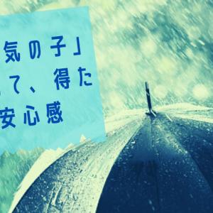 「天気の子」を見て得た、安心感