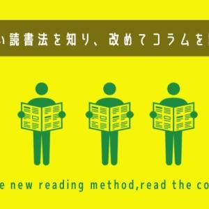 新しい読書法を知り、改めてコラムを読む