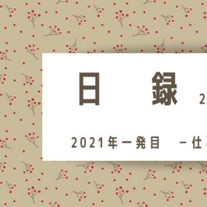 2021年一発目-仕事のこと-