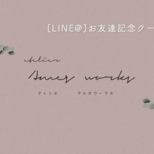 "LINE@ ""お友達記念クーポン"" プレゼント実施中"