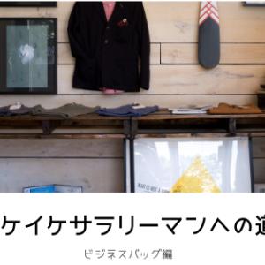 【イケイケサラリーマンへの道】これ持っとけば間違いなし!!〜ビジネスバッグ編〜