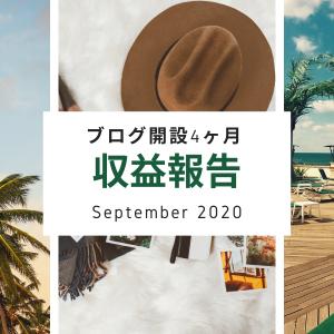 【ブロガー必見】ブログ開設4ヶ月!初の収益報告!!