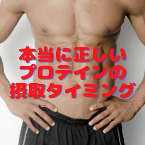 【真のゴールデンタイム】筋トレ初心者のプロテイン摂取タイミングはこうだ!!
