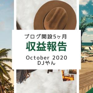 【ブロガー必見】ブログ開設5ヶ月!収益報告!!