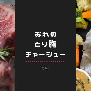 【簡単】減量飯も美味しく!!胸肉チャーシューの作り方