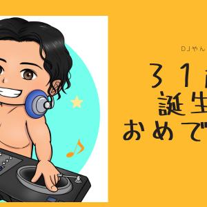【祝!31歳になりました】誕生日プレゼントでもらったもの31選!!
