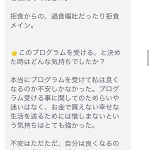【克服プログラム】お客様の感想~その①~