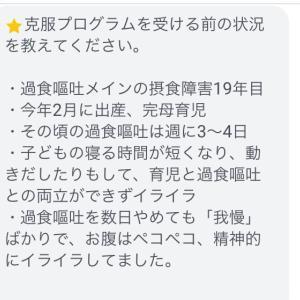 【克服プログラム】お客様からの感想~その④~