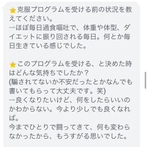 【克服プログラム】お客様からの感想~その③~