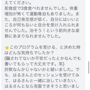 【克服プログラム】お客様からの感想~その②~