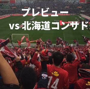 プレビュー:J1第3節 vs北海道コンサドーレ札幌