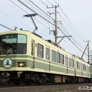 【江ノ電】1000形1001編成+20形 めでたいながらも・・・
