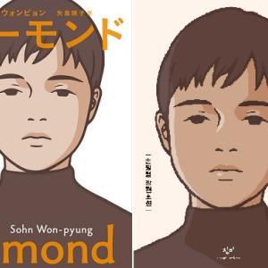 日本が注目した韓国文学、『アーモンド』