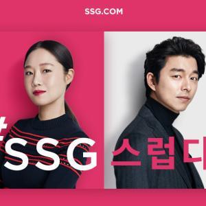 [広告で学ぶ韓国語] SSG.COM(쓱닷컴)