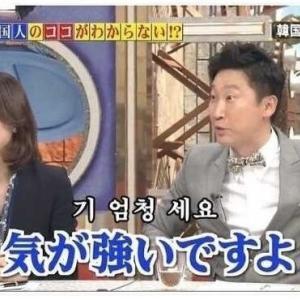 韓国男性の特徴に対する日本人の誤解 第1編