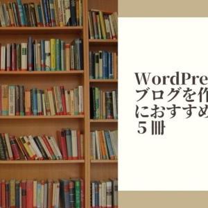 WordPressでブログを作る人におすすめの本5冊