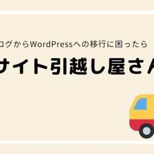 【サイト引越し屋さん】無料ブログからWordPressへの移行に困ったら相談を!