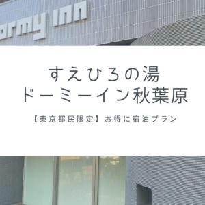【東京都民限定プラン】すえひろの湯 ドーミーイン秋葉原に宿泊してきた!