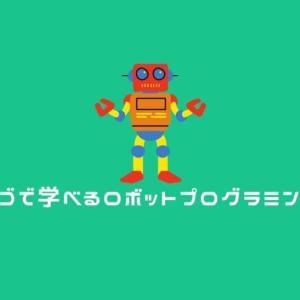 創造力を高める!レゴで学べるロボットプログラミング教材3選