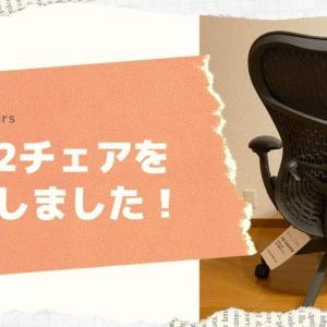 さよなら腰痛!ハーマンミラー ミラ2チェアを購入しました!