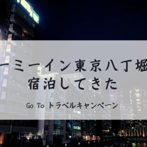 朝から贅沢いくら丼!ドーミーイン東京八丁堀に宿泊してきた【Go To トラベル】