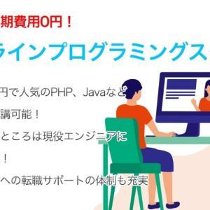 【月額9,800円】話題のサブスク型プログラミングスクール『Freeks』の口コミ評判