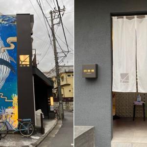 渋谷のモダンな銭湯『改良湯』は都会のオアシスだった!