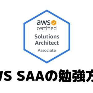 【未経験でも合格】AWS認定ソリューションアーキテクトの勉強方法