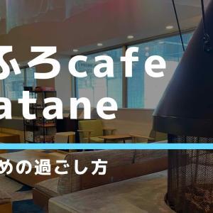 おふろcafe utataneが快適すぎてヤバい!おすすめ5つの過ごし方