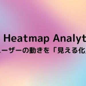 無料で使える!WordPressプラグイン『QA Heatmap Analytics』でユーザーの動きを「見える化」