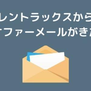 【レントラックス】スカウトのメールがきたけどアカウントが発行されない!3つの原因と対処方法