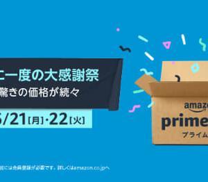 【期間限定】来週のAmazonプライムデーセールに合わせた3つのキャンペーン情報を紹介!