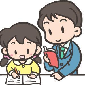 関東圏の家庭教師募集 16件の募集!