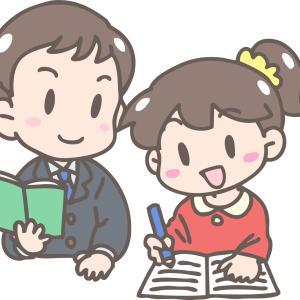 【7/16更新】関東圏の家庭教師募集 全27件の募集★