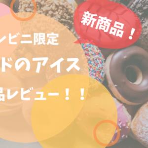 ミスタードーナツと森永製菓が異色のコラボ!?コンビニ限定「ミスタードーナツアイスバー」を食べてみた!