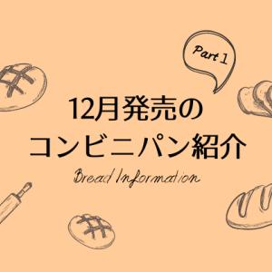 あま~いコンビニパンで至福のひと時を..12月に発売される新商品のコンビニパンを紹介!【Part1】
