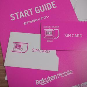 Rakuten UN-LIMIT 手数料3300円キャンペーン 今日からしきりなおし