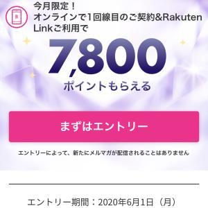 楽天モバイルRakuten UN-LIMIT。100万回線突破だぞっ!カード会員は2000万人に