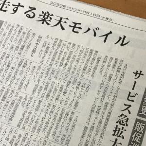 楽天モバイル Rakuten Mini  26日を期限に詳細報告