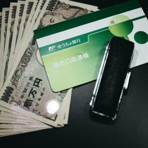 退職後 退職金入金口座と他の銀行口座の管理