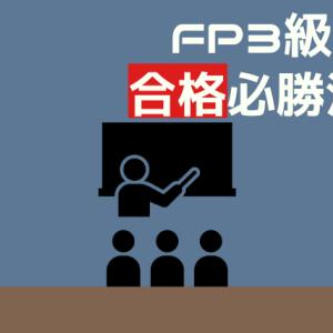 これさえやればFP3級に一発合格できる【3つのこと】