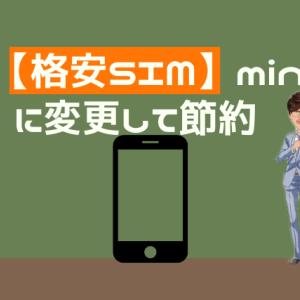 【格安SIM】mineoに変更して通信料を大幅節約に成功!mineoのメリット・デメリットは?