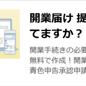 Google AdSenceを申請  ~ブログを収益化したい~