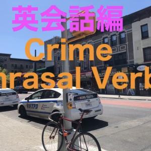 英会話【犯罪に関する用語6個】と映画をご紹介