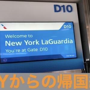 【コロナ禍での帰国】ニューヨークから日本までの移動手配など